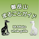 Download 御岳山まるごとガイド For PC Windows and Mac