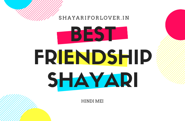 Shayari for best friend in hindi