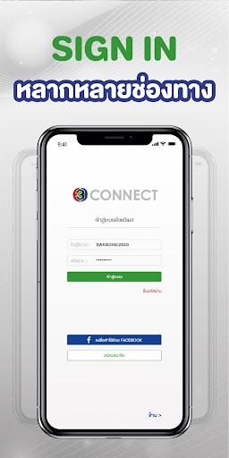 3 CONNECT STAR CALL screenshots 6