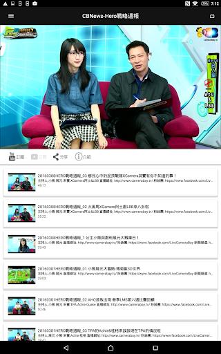 麥卡貝網路電視 screenshot 10