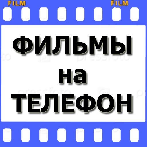 Фильмы на телефон