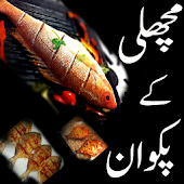 Fish Urdu Recipes