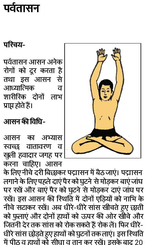 Yoga Poses Hindi Names Awesome Yoga Pose Yoga Pose
