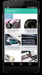 איביי בעברית - ebay
