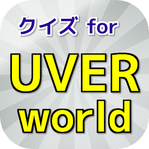 bola: クイズforUVERworld UVERworldアルバム 1 0 1 APK for Android