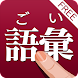 語彙力診断 FREE - Androidアプリ