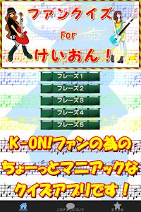 ファンクイズforけいおんversion screenshot 0
