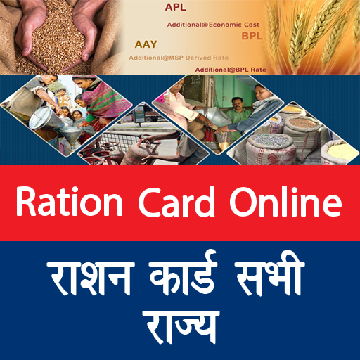 Ration Card Apply Online & Status