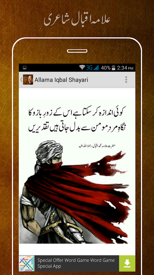 Allama Iqbal Shayari- screenshot