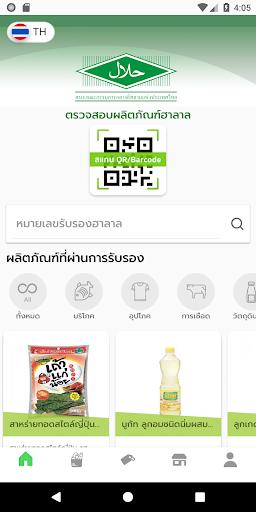 Halal Thai screenshot 1