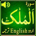 Surah Mulk Mp3: Darood Taj
