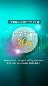 JOY Praise 365 screenshot 0