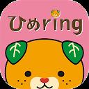 えひめ結婚支援センター婚活アプリ 愛結び「ひめringA」