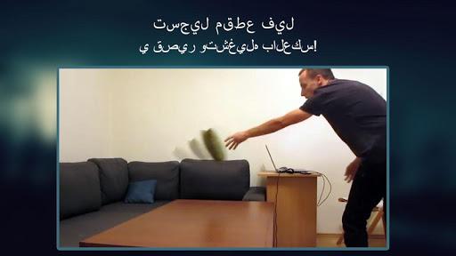 ارجاع الفيلم: فيديو سحري screenshot 3