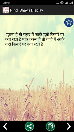 Hindi Shayari 2017 8.0 screenshot 592400