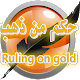 حكم من ذهب Ruling on gold Download for PC MAC