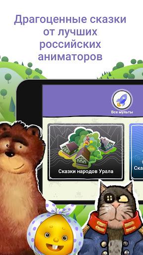 Гора Самоцветов: Мультики screenshot