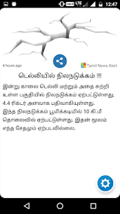 Download Tamil News Alert For PC Windows and Mac apk screenshot 4