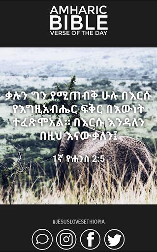 Amharic u12a0u121bu122du129b Daily Bible Verse  screenshots 2