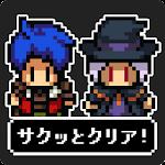 獅子王の伝説 -短編RPG Icon