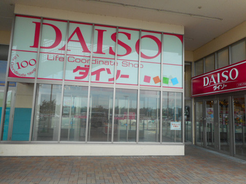 rinku-daiso.jpg