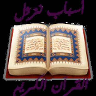اسباب النزول في القران الكريم - náhled