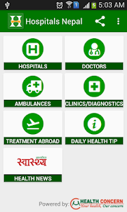 Hospitals Nepal- screenshot thumbnail