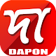 Download DAPON : Assamese online Magazine & News For PC Windows and Mac