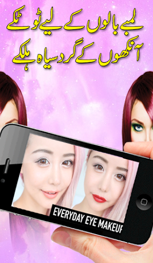 玩免費生活APP|下載美容のヒント app不用錢|硬是要APP