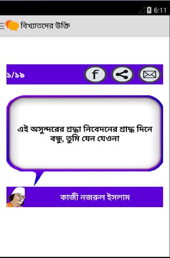 Banglay Bani-বাংলায় বাণী