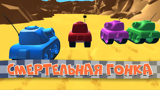 War Tank Racer v1.2 (Mod Money)