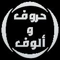 حروف و ألوف 2016 icon