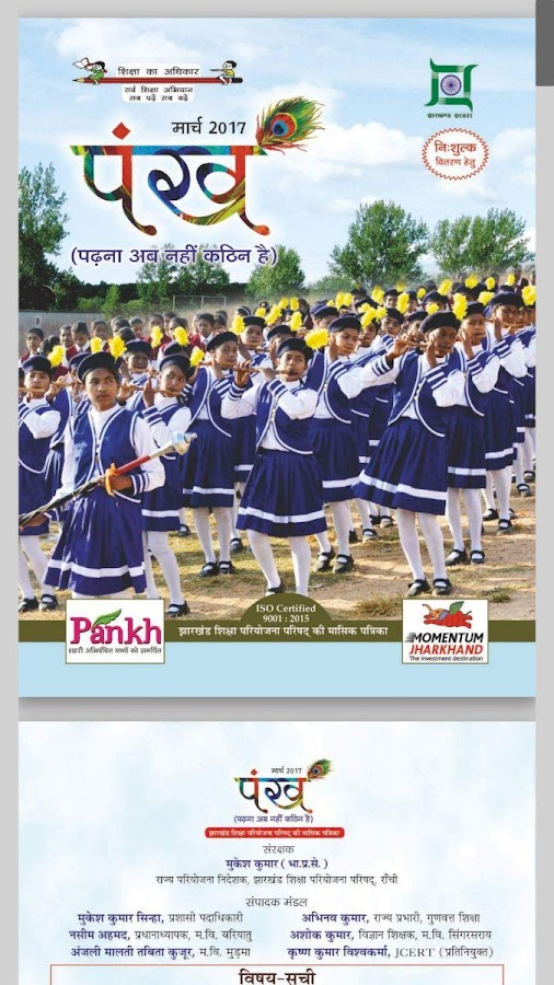 Pankh Digital Magazine- screenshot