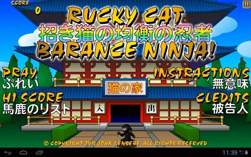 Rucky Cat Barance Ninja!- screenshot thumbnail