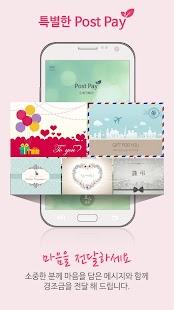 우체국 PostPay - náhled