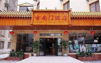Ancient South Gate Hotel - Guilin