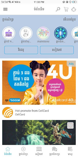 E-School Cambodia 3.0.1 screenshots 2