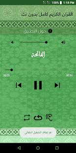 سعود الشريم بدون نت قرآن كامل screenshot