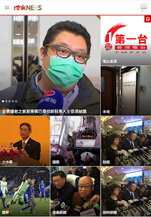 RTHK News- screenshot thumbnail