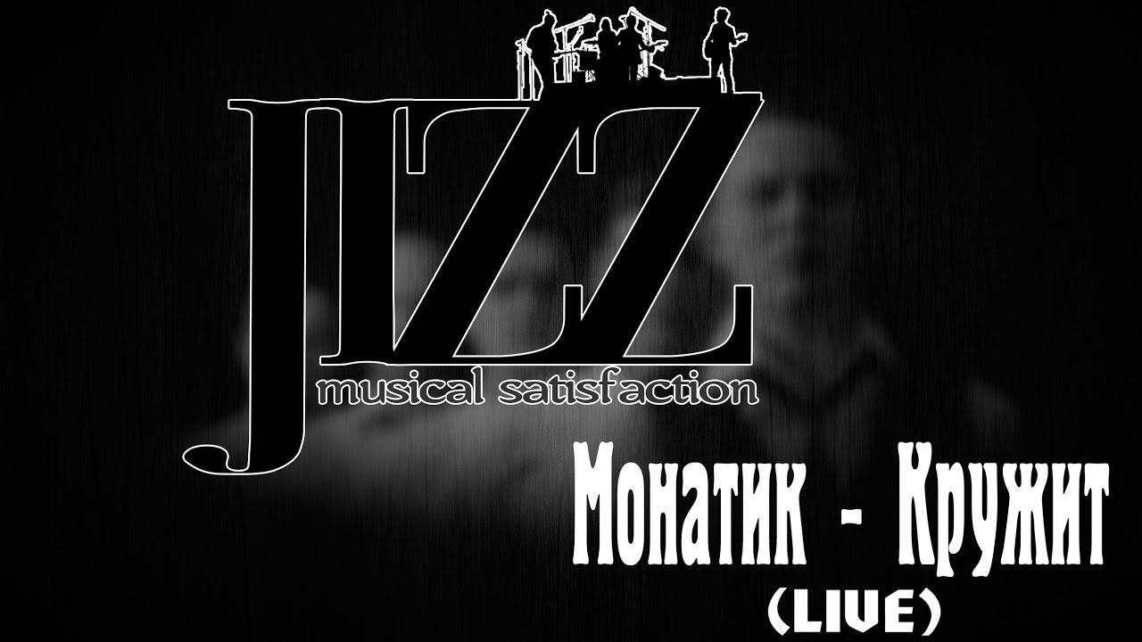 Кавер-группа Jizz в Саратове