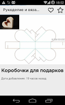 Рукоделие и вязание - screenshot thumbnail 06