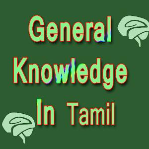 GK in Tamil - TNPSC Preparation in தமிழ் Latest version