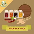 Закуски к пиву – рецепты apk