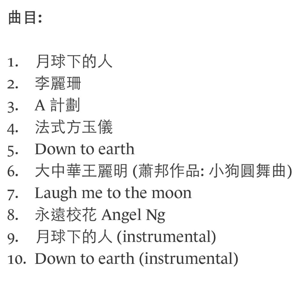 《月球下的人》舞台劇原聲大碟(第二版)