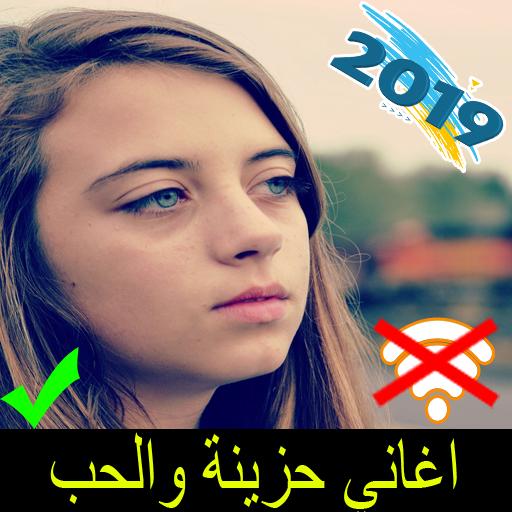 اغاني حزينة والحب بدون انترنت Aghani Hazina 2019 التطبيقات على
