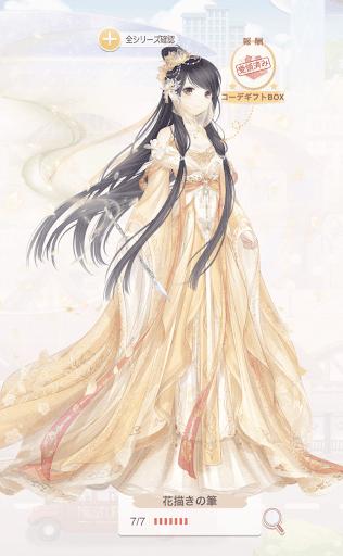 花描きの筆