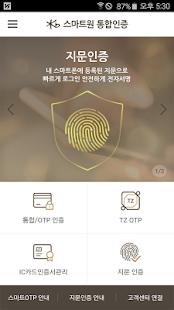 KB스마트원통합인증 - náhled