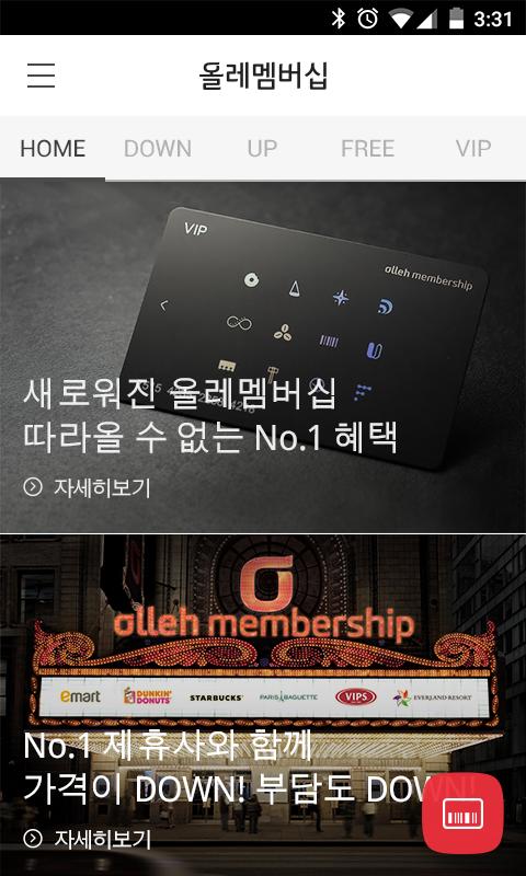 올레 멤버십 - screenshot