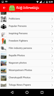 రేపల్లె నియోజకవర్గం screenshot
