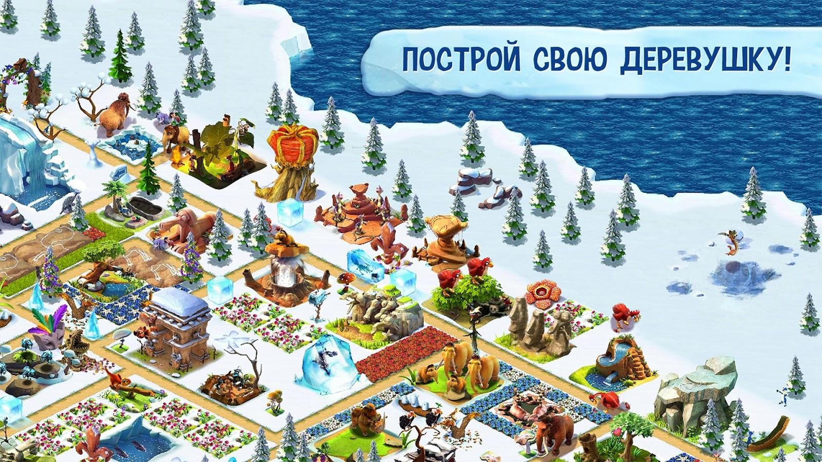 Ледниковый период: приключения скачать на андроид бесплатно.